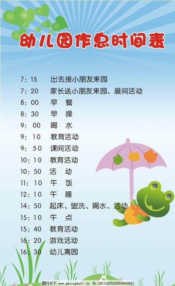 幼儿园展板 作息时间表图片