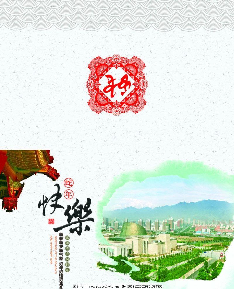 2013城市风景贺卡 蛇 剪纸 楼角 新年快乐 水墨蒙版 城市风景 素雅