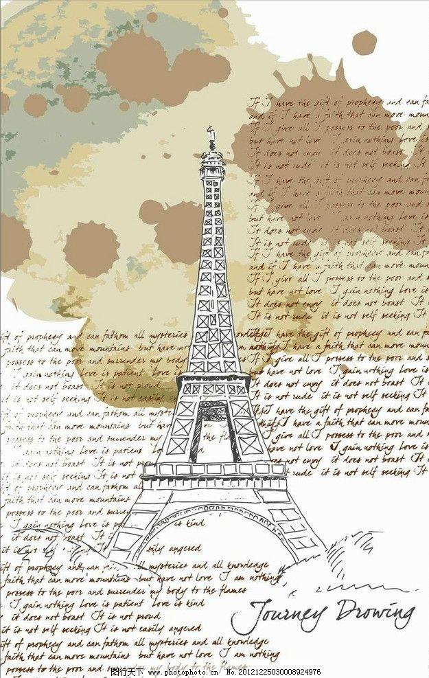 巴黎铁塔 巴黎 铁塔 埃菲尔 手绘 怀旧 海报 海报设计 广告设计 矢量