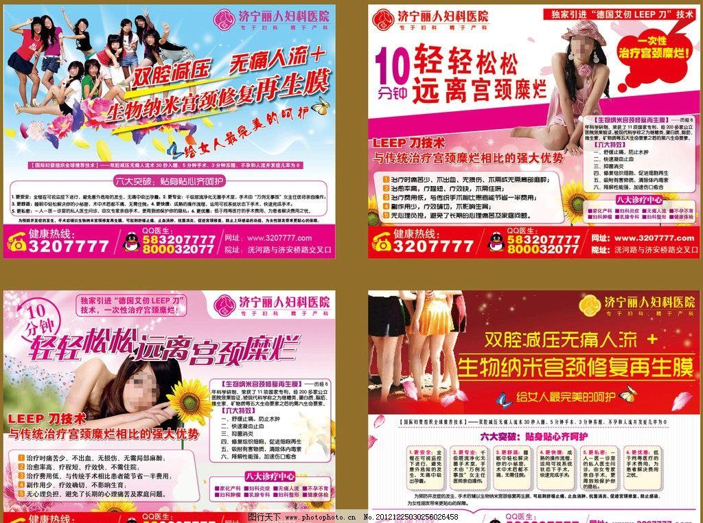 报纸广告 妇科疾病/报纸广告 妇科疾病图片