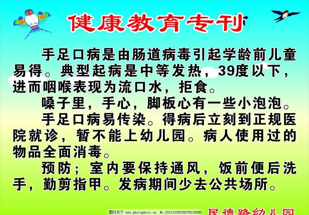 健康教育专刊 民德幼儿园 风筝 大雁 小鸟 展板模板 广告设计