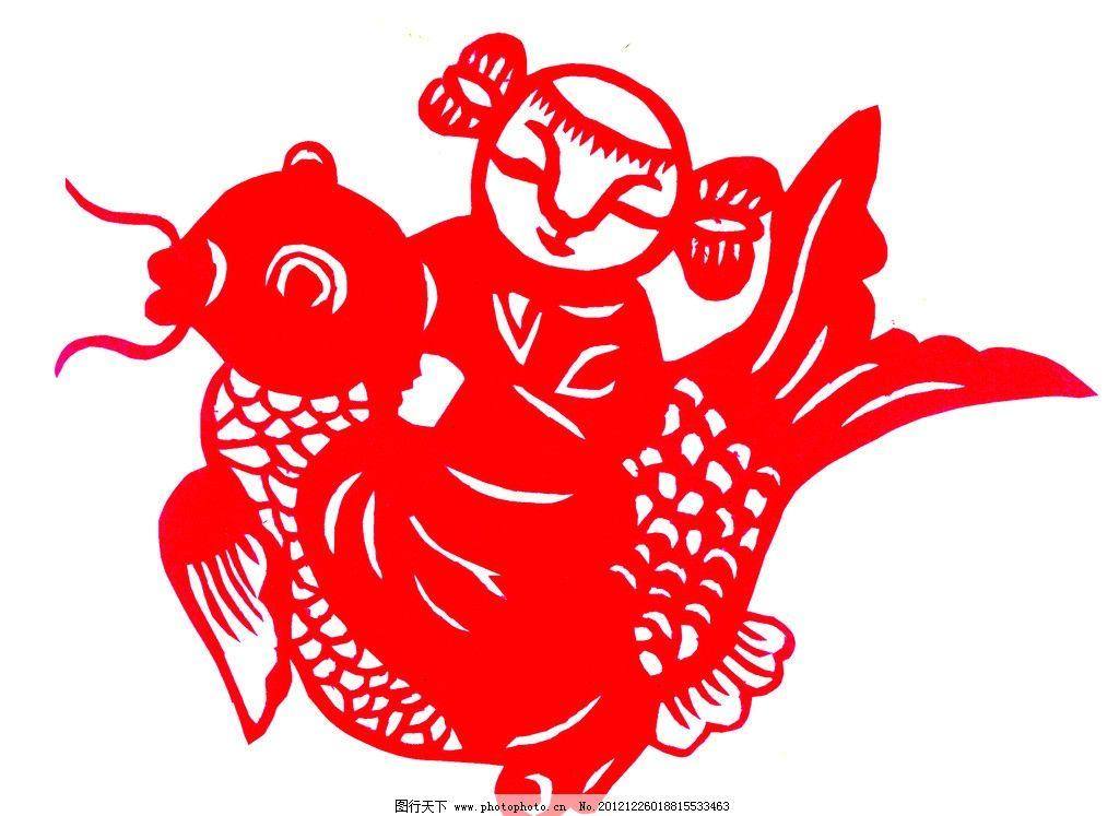 年年有鱼 剪纸 喜庆 红色 娃娃 鱼 传统文化 文化艺术 设计 300dpi jp