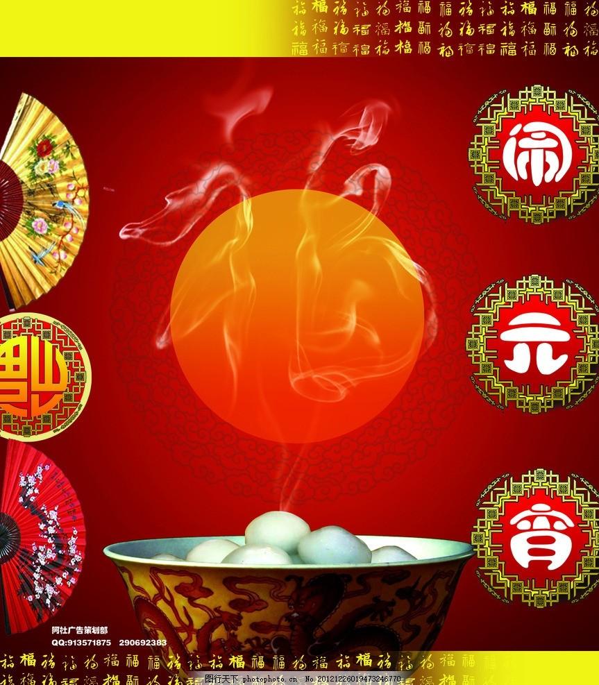 元宵节海报 闹元宵 福字 春节海报 烟雾字 扇子 蛇年元素 元宵节 节日