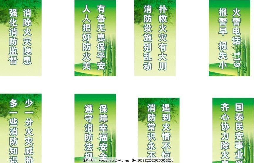 绿色背景 消防标语 绿色背景图 底纹背景 底纹边框 矢量 cdr