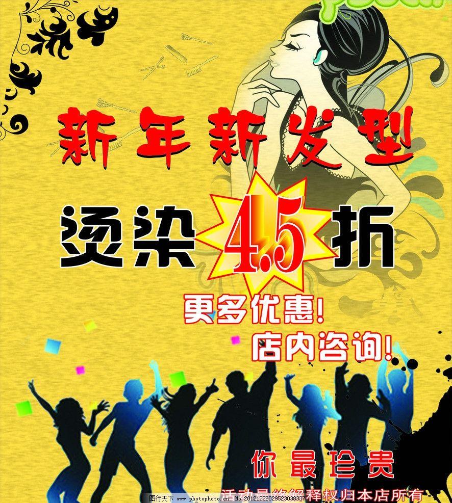 美发打折海报 烫染打折海报 美女 人群剪影 花纹 黄色 广告设计图片