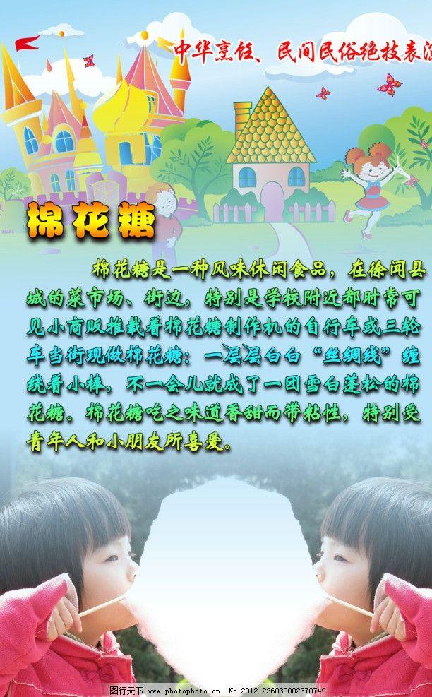 棉花糖广告 棉花糖 小女孩 可爱背景 公园背景 海报设计 广告设计模板