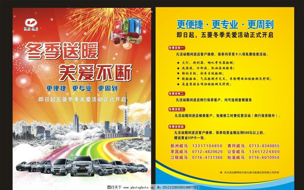 五菱汽车单张 海报 印刷 矢量 广告 广告设计