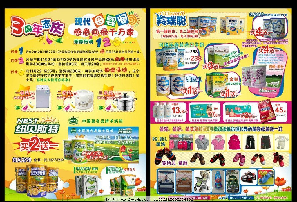 母婴店宣传单张设计图片_展板模板_广告设计_图行天下