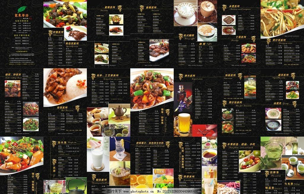 全套菜单菜谱项目设计 咖啡 价格单 水果 套餐 芭蕉 系列 水酒