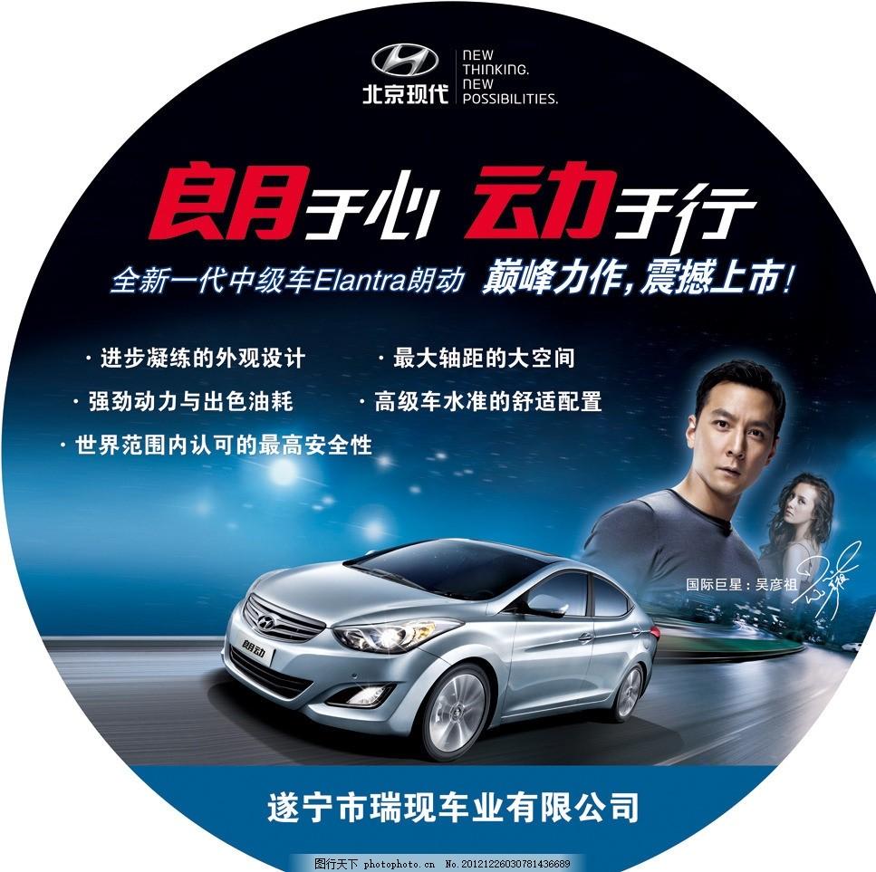 北京现代朗动上市地贴 北京现代 朗动地贴 朗动上市 王力宏 公交广告