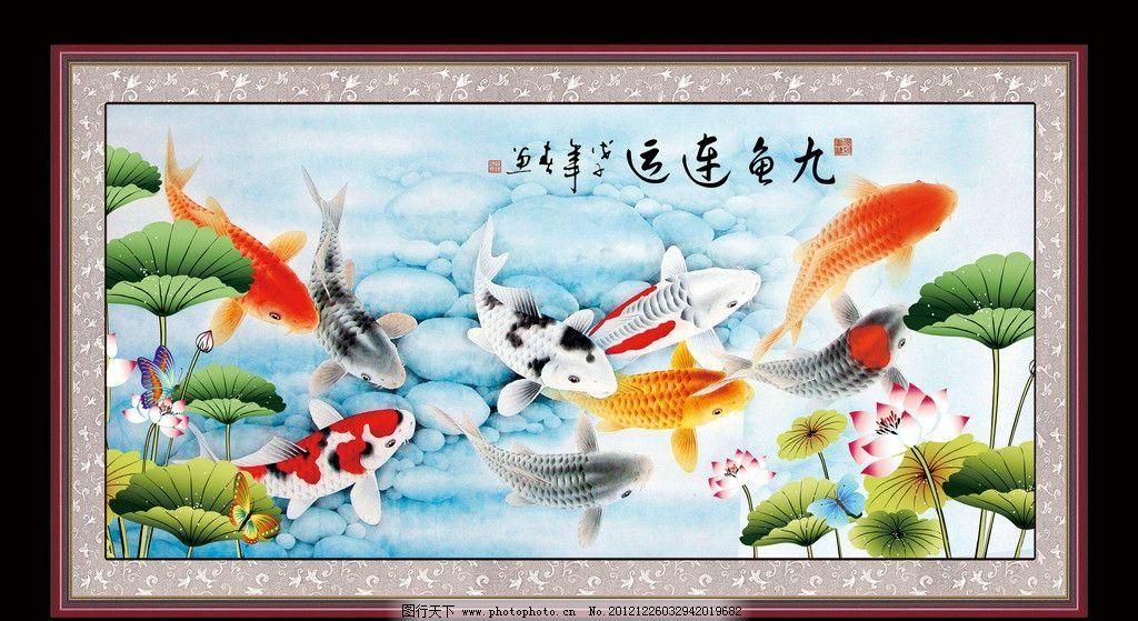 九鱼连福 山水画 巨幅山水画 爱莲说 荷花 荷叶 国画荷花 荷花鲤鱼图