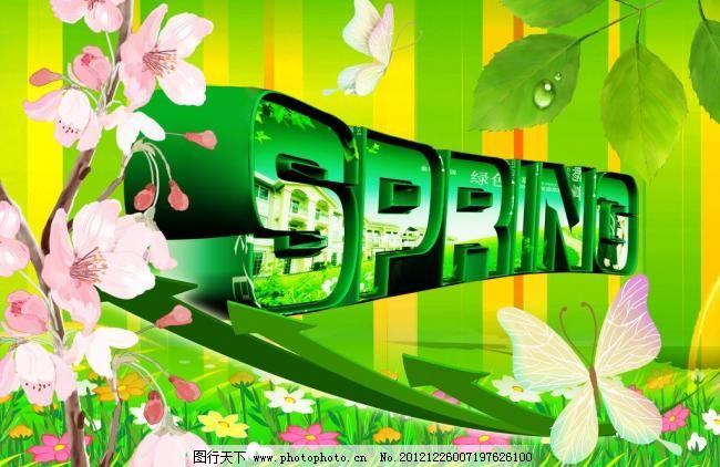 春天的花 春天的景色 春天海报 春天 春天背景 春天风景 春天景色
