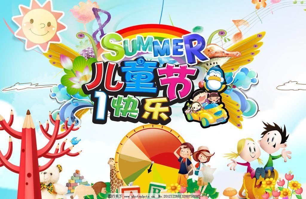 六一儿童节 儿童节艺术字 儿童节传单 幼儿园 幼儿园素材 幼儿园墙画