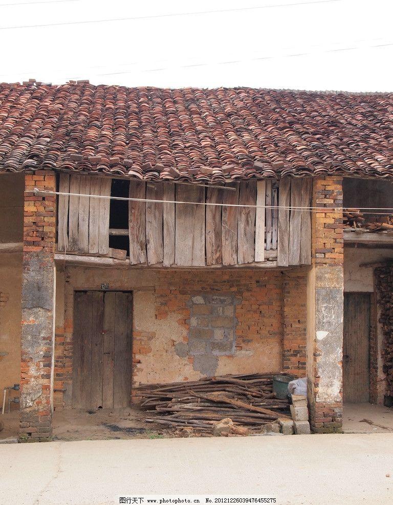 村子老房子 农村 乡下 老房子 破房子 旧房子 楼房 贫穷 砖瓦 柴火