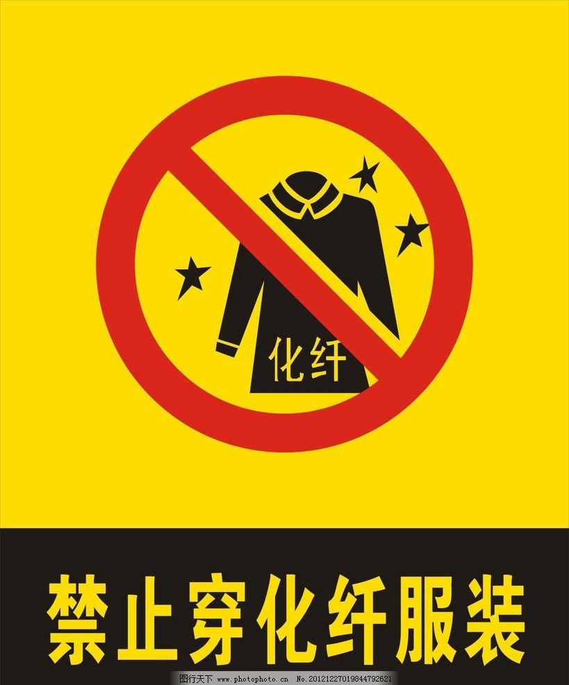 禁止穿化纤图片服装家装设计效果图46平方图片