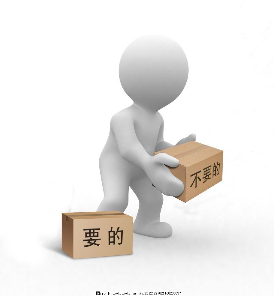 3d小人 3d人 纸箱 纸盒 包装箱 瓦楞纸箱 要与不要 搬运工 搬箱子 胡