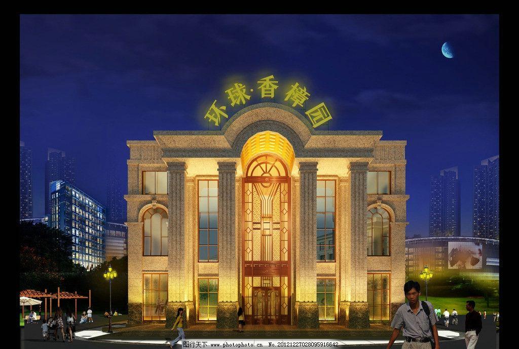 建筑景观 售楼处        楼盘 房地产 欧式 建筑 分层素材 建筑设计