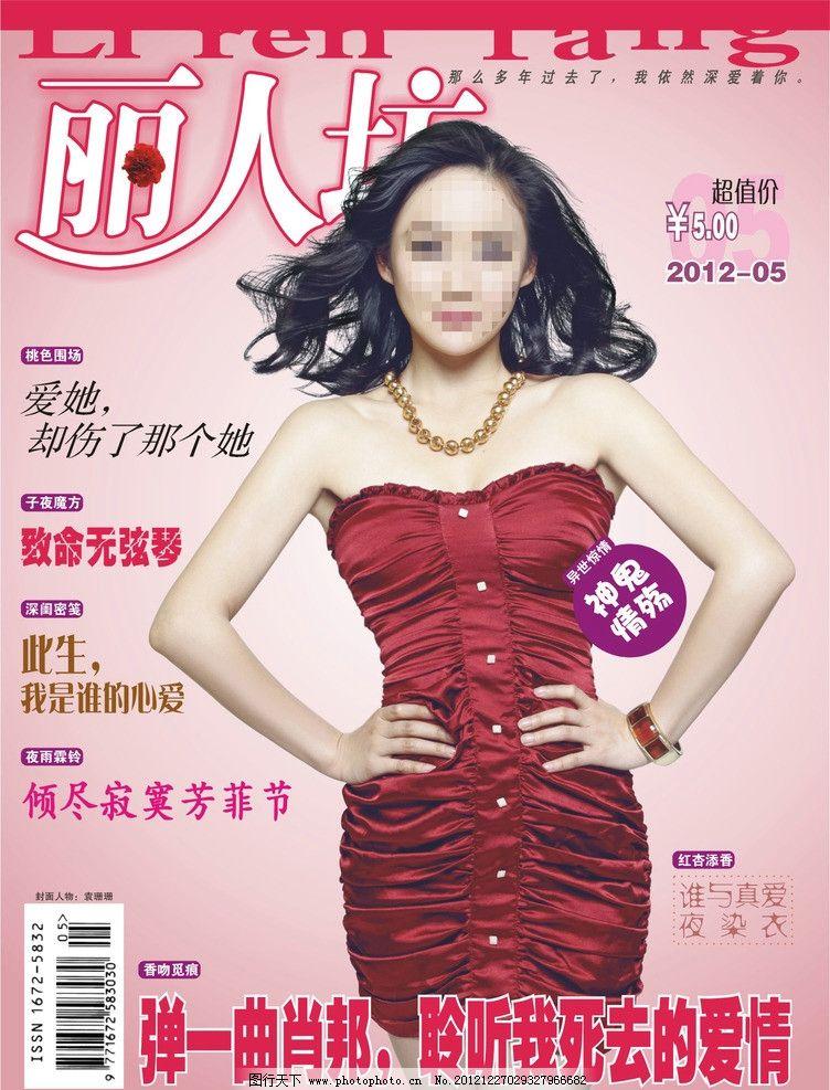 女性时尚杂志封面设计