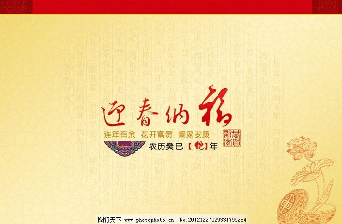 春节封面设计