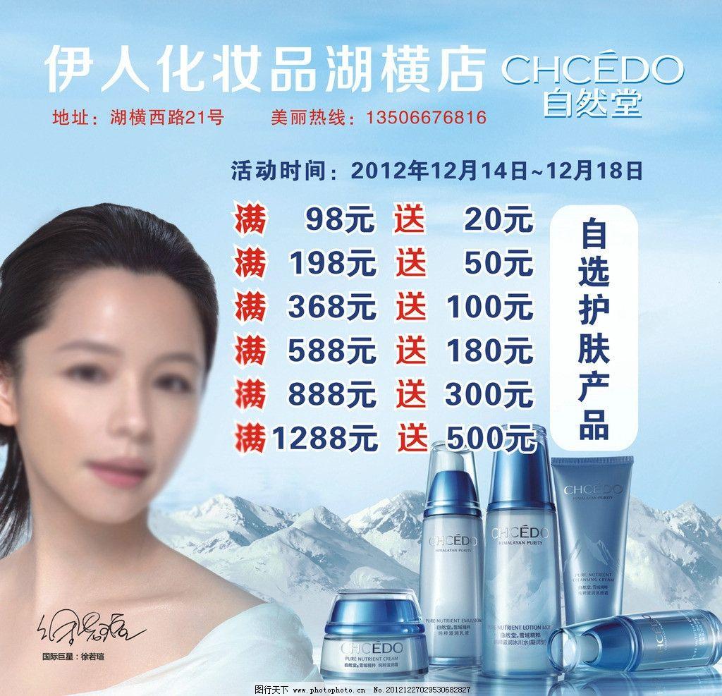 自然堂广告 自然堂 化妆品          宣传单 雪润 dm宣传单 广告设计