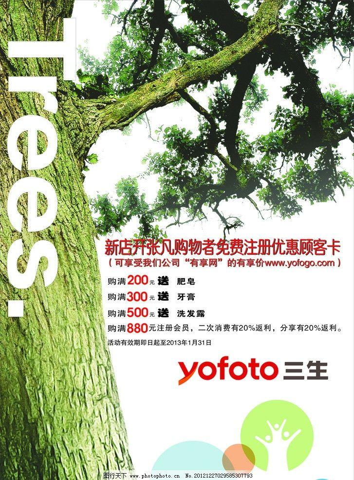 三生优惠广告 三生 优惠      玻璃窗 生命树 三生标志 广告设计 矢量