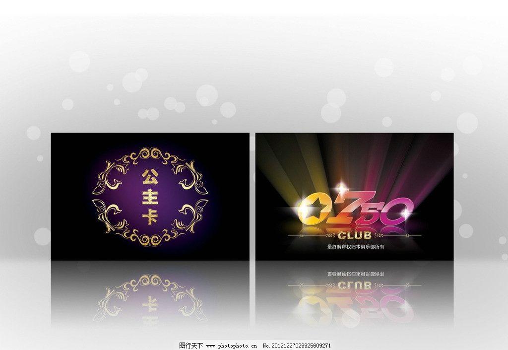 俱乐部名片 俱乐部 公主卡 梦幻名片 花边 边框 欧式花纹 光 名片卡片