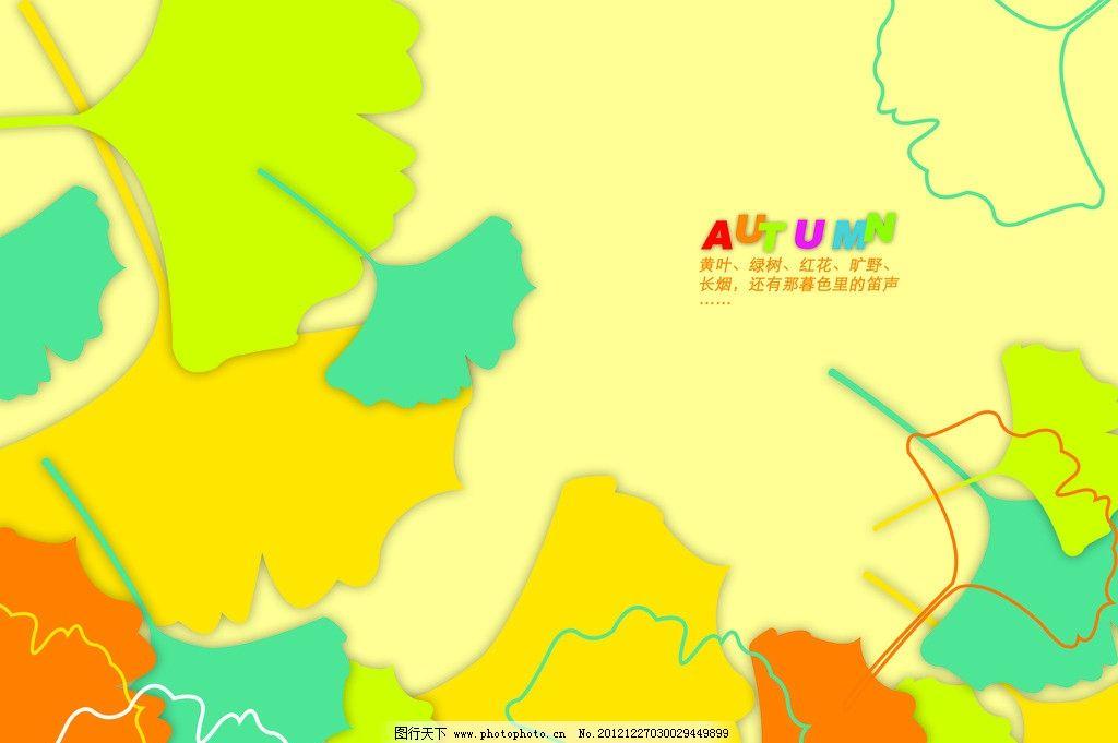 秋天吊旗 吊旗 树叶 黄叶 银杏叶 秋天 商场吊旗 绿叶 氛围 布置 海报