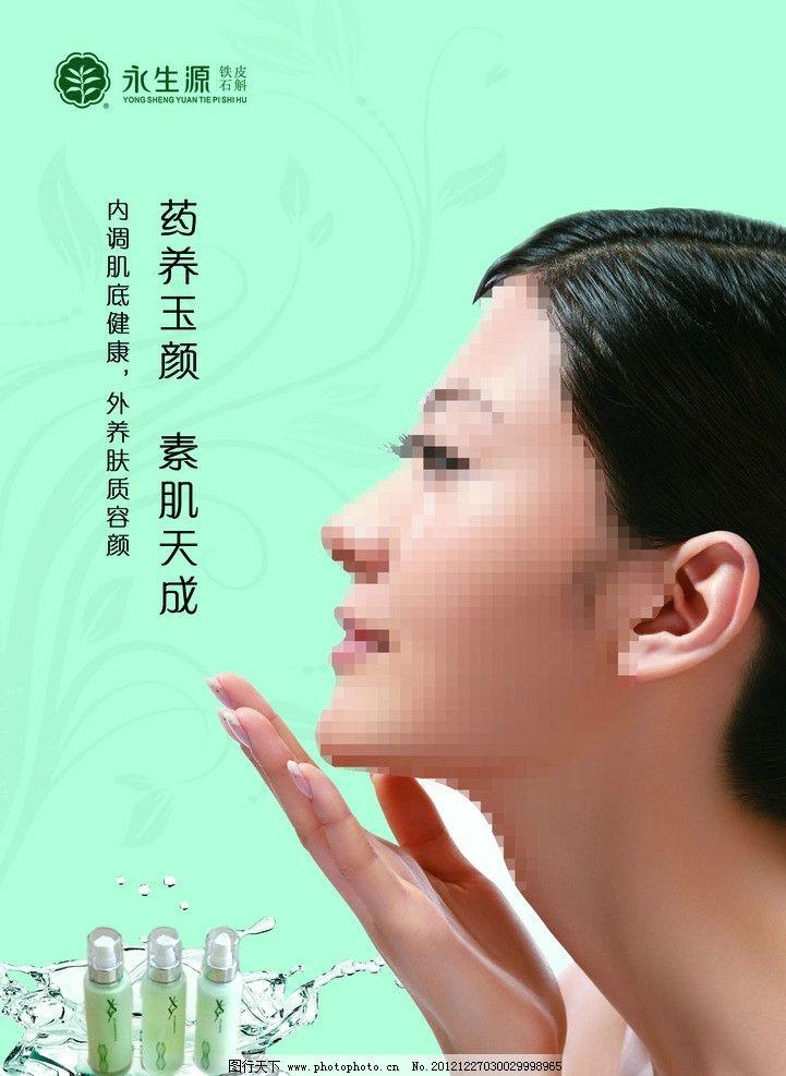 美容 药养玉颜 素肌天成 化妆品 美女 水 水珠 海报设计 广告设计模板图片