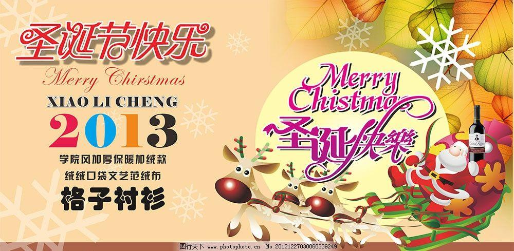 淘宝海报 套播海报 淘宝衣服 海报 圣诞老人 雪花 树叶 格子衣服 衬衫 圣诞节 鹿 海报设计 广告设计 矢量 CDR
