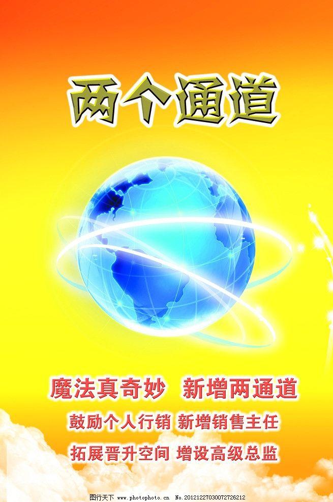 保险公司海报 地球 云彩