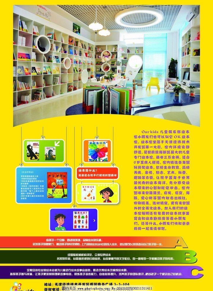 儿童俱乐部宣传单图片_展板模板_广告设计_图行天下图片