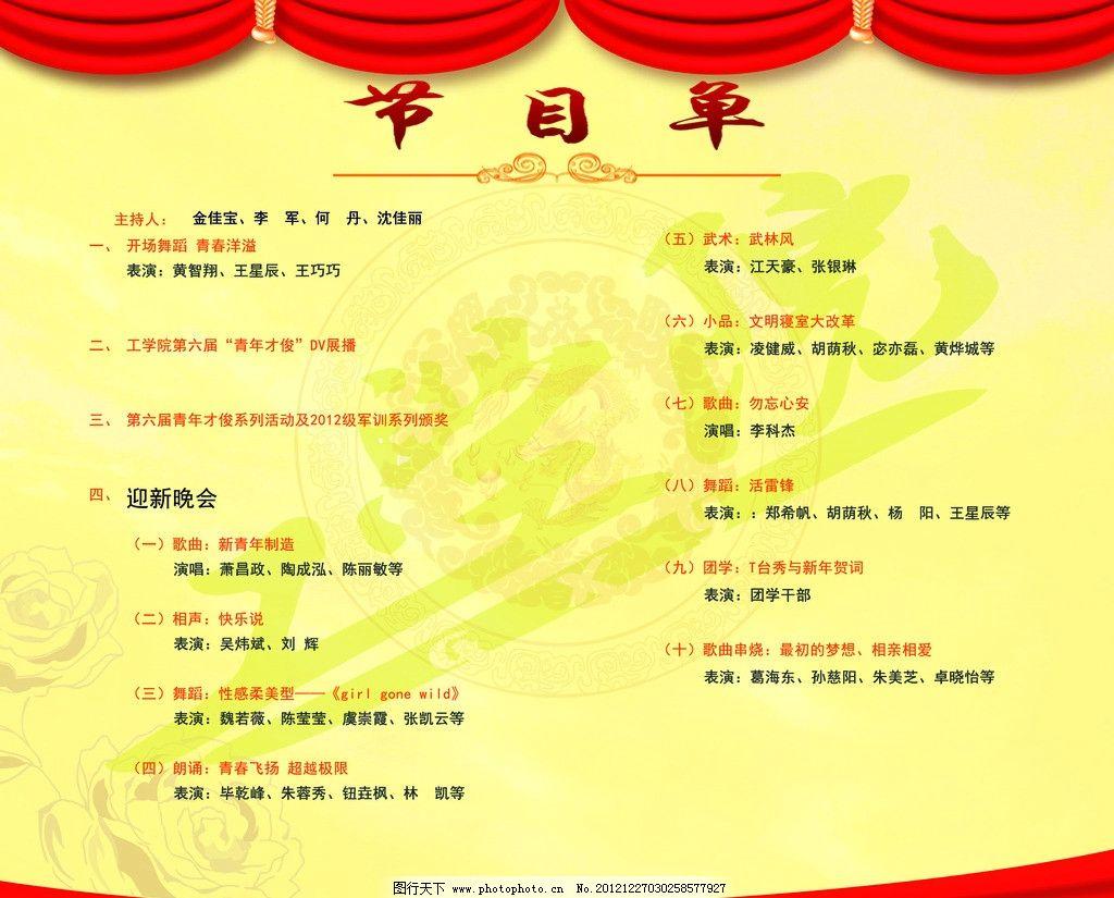 晚会节目单 大学迎新晚会节 帷幕 花纹 线条 dm宣传单 广告设计模板