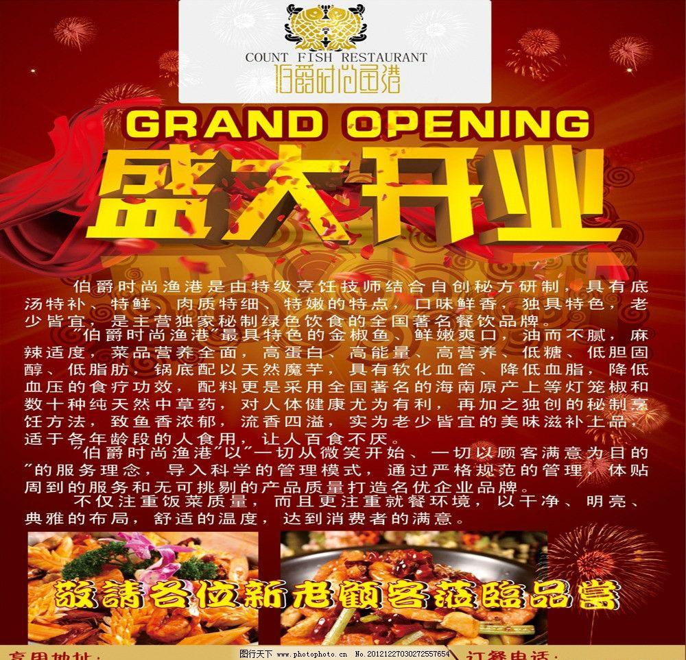 开业dm单 dm单 盛大开业 饭店开业 餐馆 dm宣传单 广告设计 矢量 cdr