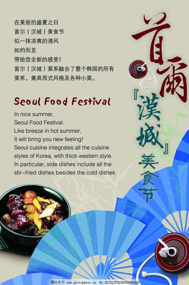 美食展板 美食节 韩国料理 韩国 扇子 艺术字 展板 展板模板 广告设计