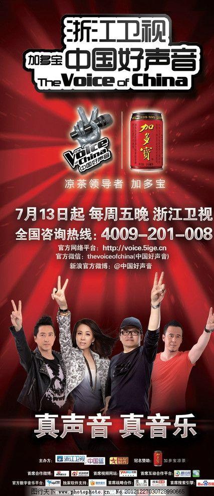 中国好声���9��9a�9a�_中国好声音海报 中国好声音 真声音真音乐 海报 音乐海报 国内广告