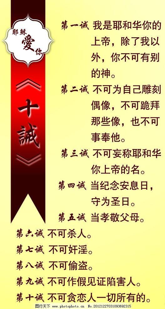 基督教 十诫 十诫版面 展板 其他模版 广告设计模板 源文件 150dpi