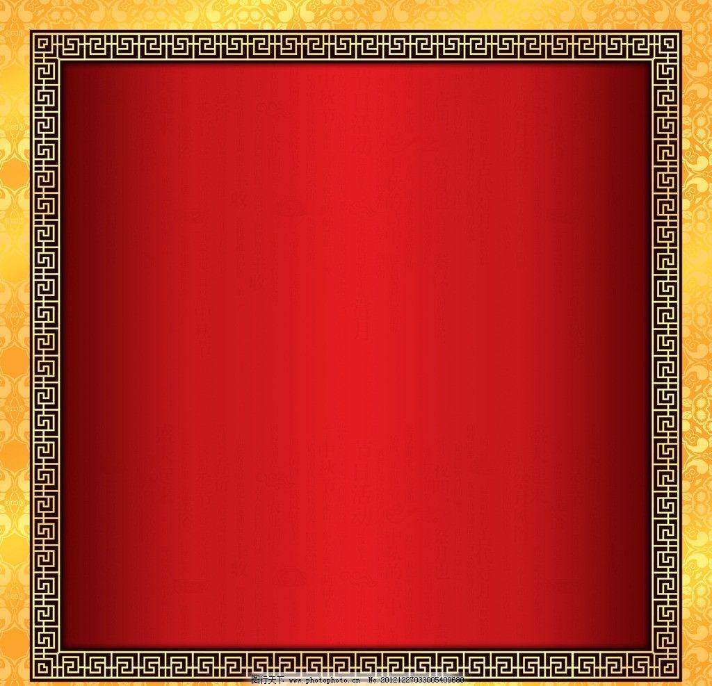 传统花纹 花边 红色 边框相框 底纹边框 红色背景图片 psd分层素材 源