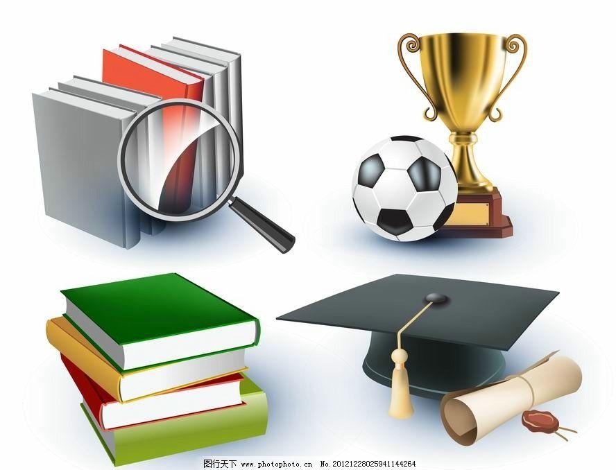学生用品图标 课本 书本 图书 放大镜 足球 金杯 奖杯 学士帽 证书图片