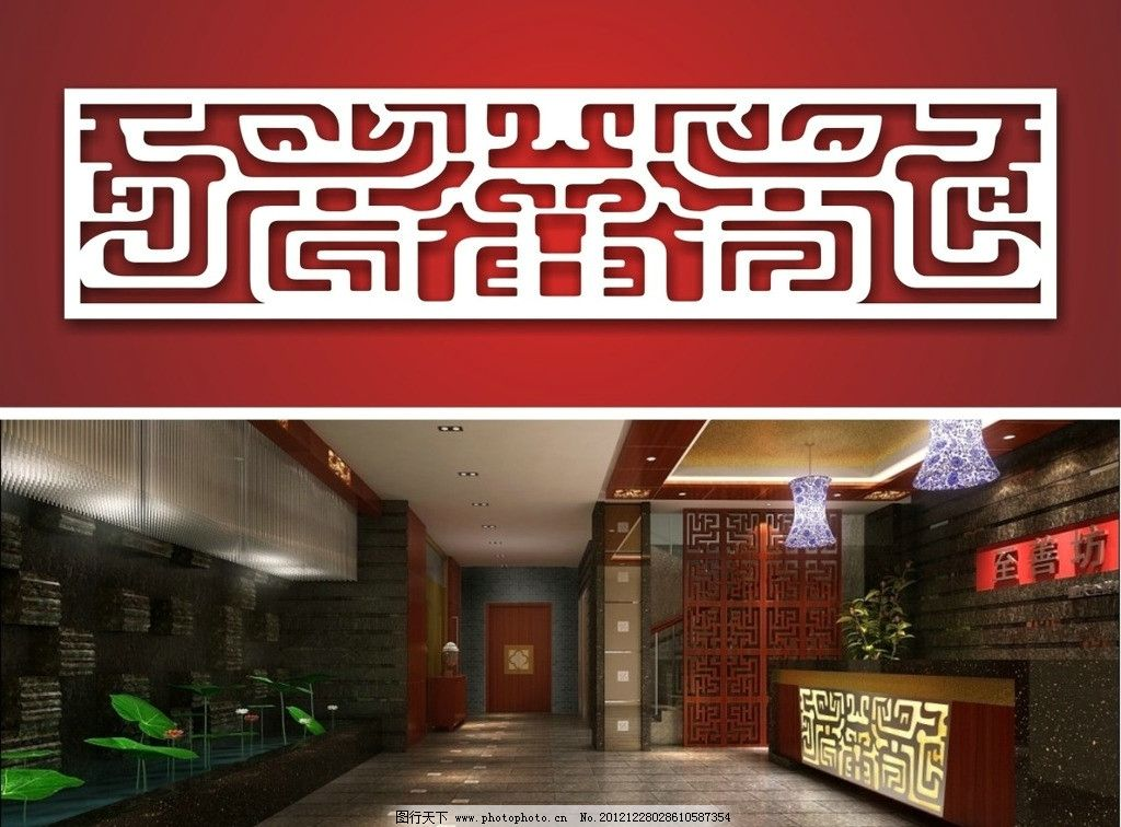 中式古典窗花 古典 窗花 中式 复古 花格 中国风 酒店 饭店 前台 收银图片