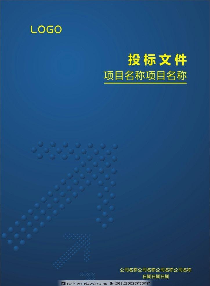 投标文件封面 投标文件      矢量封面 投标书 项目封面 封面设计