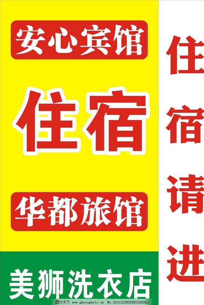 安心宾馆 门牌招牌 灯箱类招聘 黄色底板 广告设计 矢量图片 矢量 cdr