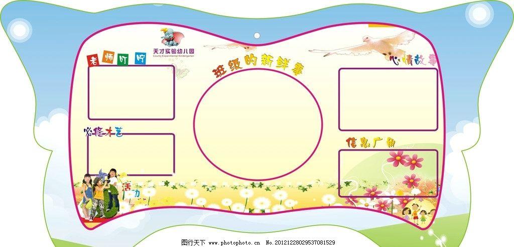 幼儿园 班级公告栏 小学班级公告栏 蝴蝶形宣传栏 幼儿园宣传栏 小草