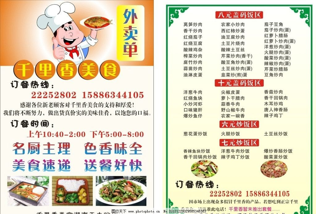 快餐宣传单 饭店宣传单 卡通厨师 相框 菜单 点菜单 广告设计 矢量
