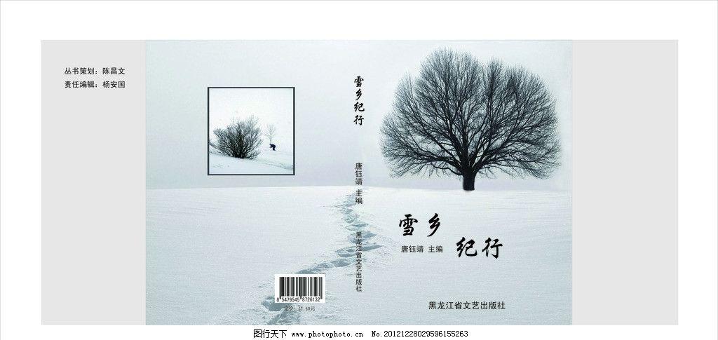 雪乡书籍封面 大树 雪景 脚印 条形码 雪乡 书籍 勒口 封面设计 广告