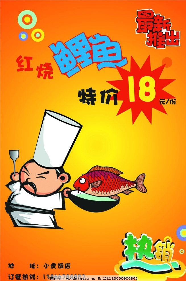饭店pop海报 饭店 pop 海报 动漫 厨师 热卖 海报设计 广告设计 矢量