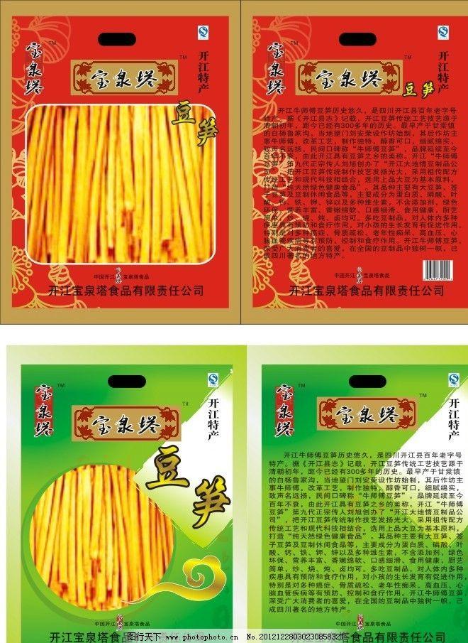 豆笋 宣传单 边框 底纹 绿色背景 红色背景 花纹 花边 dm宣传单 广告