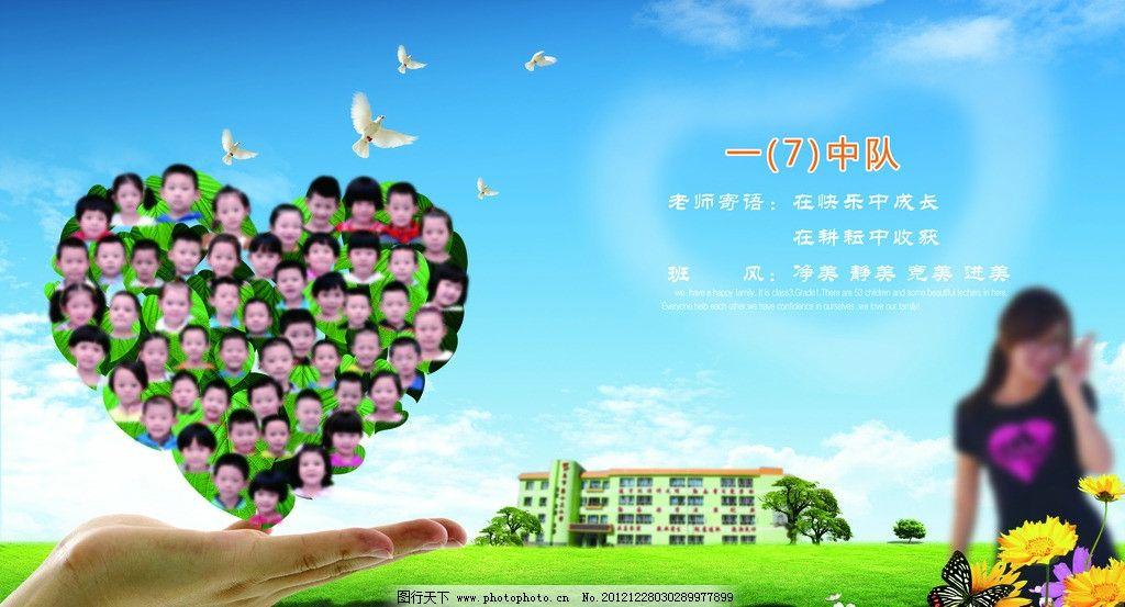 学校创意风采展板 手捧心形 爱心 展翅飞翔 孩子 蝴蝶 绿叶 可爱 鸽子