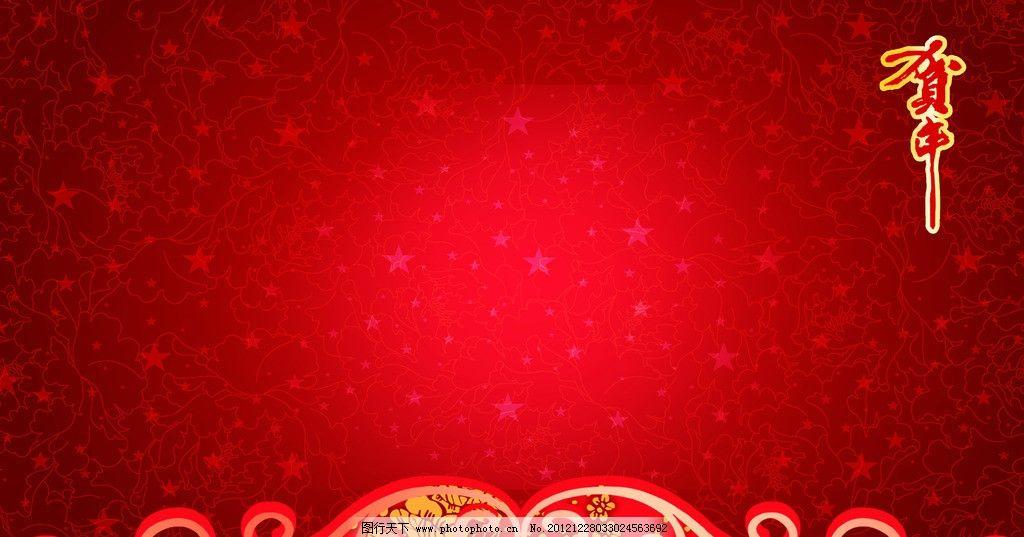 新年背景 红色背景 蛇年海报