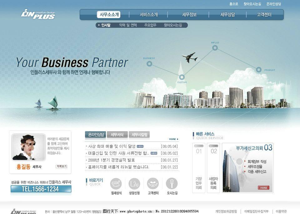 蓝色企业站 网站 韩国 企业 设计 企业网站 金融网站模板 科技网 网页