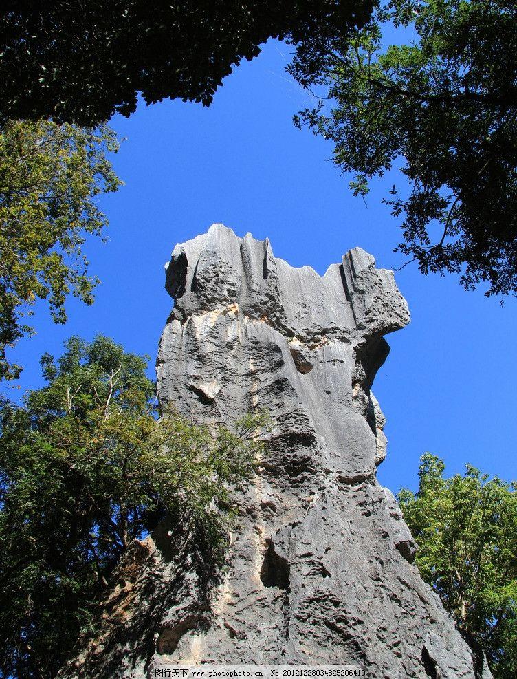 石林 蓝天 一柱擎天 风景 石头 树阴 云南 旅游 自然风景 自然景观